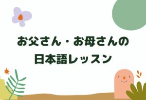 お父さん・お母さんの日本語レッスン