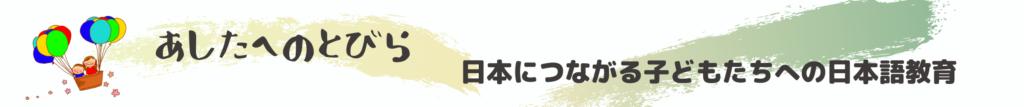 日本にルーツのある子どもたちへの継承語教育