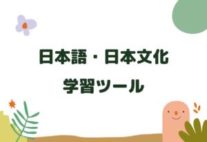 日本語・日本文化 学習ツール