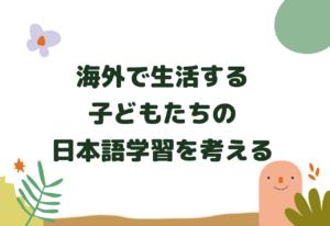 海外で生活する子どもたちの日本語学習を考える